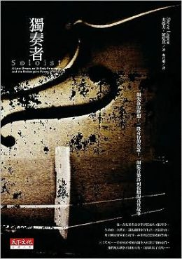 The Soloist: A Lost Dream, an Unlikely Friendship, and the Redemptive Power of Music (Chinese edition)