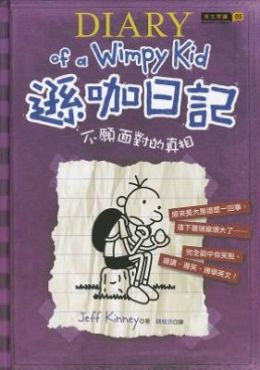 The Ugly Truth (Diary of a Wimpy Kid Series #5) (Chinese Edition)