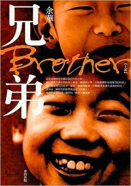 Xiong Di: Brothers (Chinese Edition)