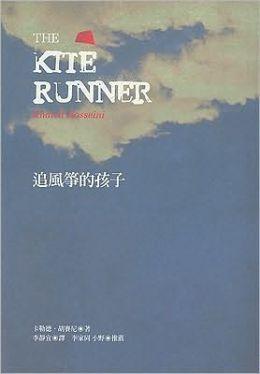 Guilt in the kite runner essay
