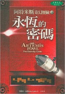 Artemis Fowl; The Eternity Code (Chinese Edition)