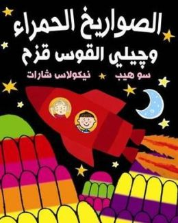 Red Rockets and Rainbow Jelly / Al Sawareekh Al Hamra wa Jily Al Kous Kuzah (Arabic edition)