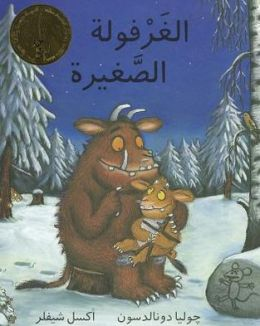 The Gruffalo's Child / Al Gharfoula Al Saghira (Arabic edition)