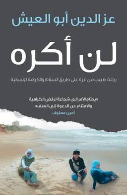 I Shall Not Hate (Arabic edition)