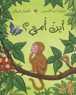 Monkey Puzzle (Arabic edition)