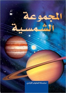 The Solar System - Al Majmoo'a Al Shamsiya